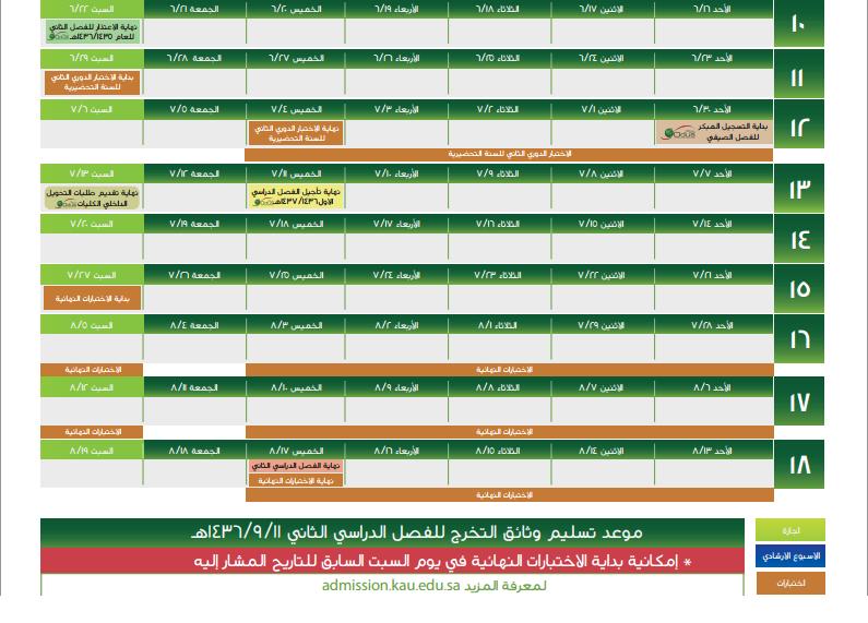 رانيه سعيد عبدالله الغامدي التقويم الجامعي